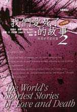 精選世界最短篇:我們愛死了的故事