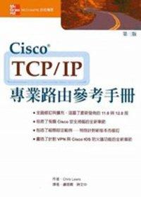 Cisco TCP/IP專業路由參考手冊
