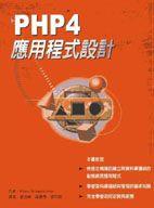 PHP 4 應用程式設計