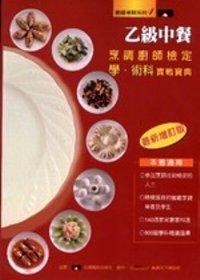乙級中餐烹調廚師檢定學.術科實戰寶典