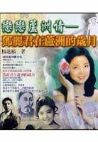 戀戀蘆洲情:鄧麗君在蘆洲的歲月