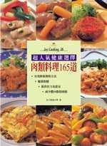 肉類料理165道
