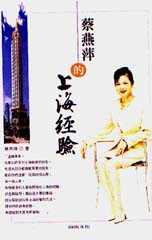 蔡燕萍的上海經驗