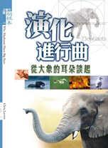 演化進行曲:從大象的耳朵談起
