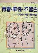 青春.解性.不留白:高中(職)性教育