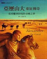 亞歷山大東征傳奇:從希臘到印度的帝國之夢