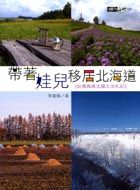 帶著娃兒移居北海道:台灣媽媽北國生活札記
