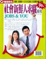 (雜誌)《CHEERS快樂工作...