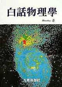 白話物理學 /