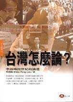 臺灣怎麼論?:李筱峰跨世紀政論選