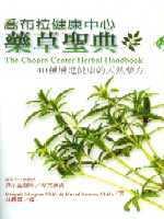 喬布拉健康中心藥草聖典:40種促進健康的天然藥方
