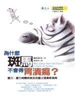 為什麼斑馬不會得胃潰瘍? :  壓力、壓力相關疾病及因應之最新守則 /