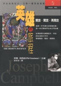 英雄的旅程:神話學大師喬瑟夫.坎伯的生活與工作