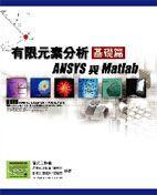 有限元素分析ANSYS與Matlab : 基礎篇