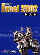 實戰Excel 2002中文版