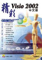 精彩Visio 2002中文版