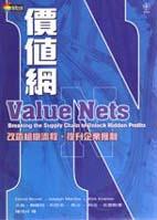 價值網 :  改造組織流程、提昇企業獲利 /