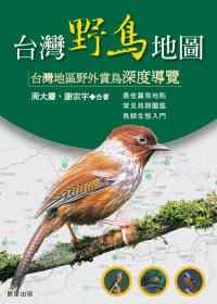 台灣野鳥地圖 /