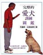 完整的愛犬訓練圖鑑