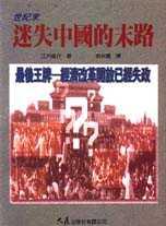 世紀末迷失中國的末路