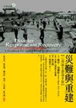 災難與重建:心理衛生實務手冊