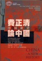 費正清論中國 :  中國新史 /