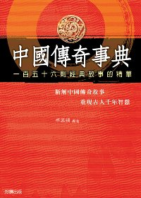 中國傳奇事典