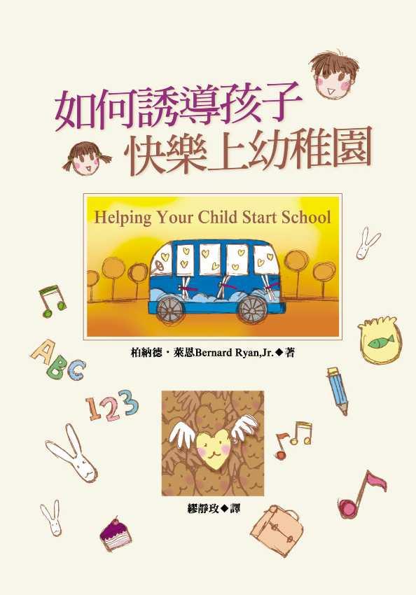 如何誘導孩子快樂上幼稚園