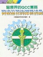 醫療品管的深耕活動:醫療界的QCC實務