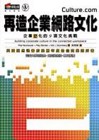 再造企業網路文化:企業e化的9項文化挑戰