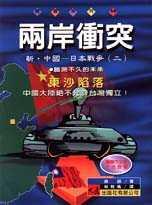 兩岸衝突:新.中國-日本戰爭(二)