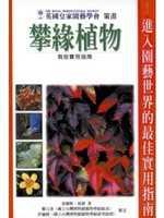 攀緣植物栽培實用指南