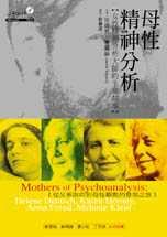 母性精神分析 :  女性精神分析大師的生命故事 /