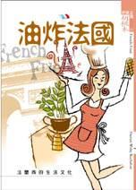 油炸法國 :  法蘭西的生活文化 /