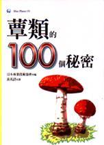 蕈類的100個秘密 /