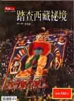 踏查西藏祕境