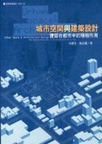 城市空間與建築設計 : 建築在都市中的積極作用
