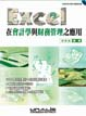 Excel在統計學與經濟學之應用