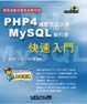 PHP4網頁程式語言MySQL資料庫快速入門 /
