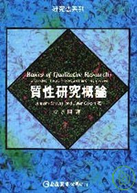 質性研究概論 : grounded theory procedures and techniques = Basics of qualitative research