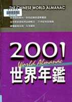 世界年鑑2001