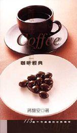 咖啡經典:113道不可錯過的冰熱咖啡