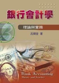 銀行會計學:理論與實務