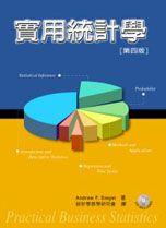 實用統計學