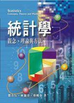 統計學:觀念.理論與方法