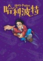 (絕版)哈利波特NOTEBOOK 2(以『魁地奇』為主題)