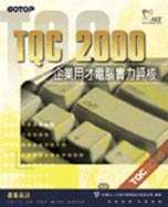 TQC 2000企業用才電腦實力評核