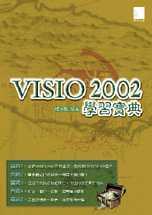 VISIO 2002學習寶典