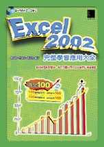 Excel 2002完整學習應用大全