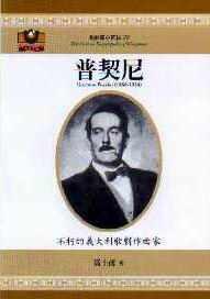 普契尼 :  不朽的義大利歌劇作曲家 /